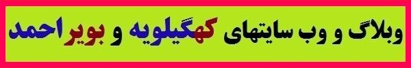 وبلاگ و وب سایتهای کهگیلویه و بویراحمد